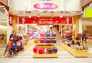 大隈カバン店店舗写真