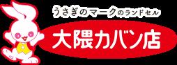 福岡のランドセル【大隈カバン店 – うさぎのマークのランドセル】