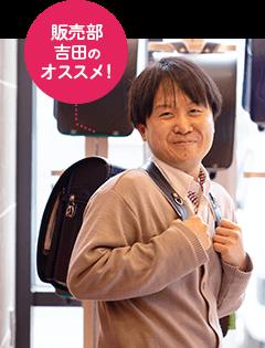 吉田のおすすめランドセル