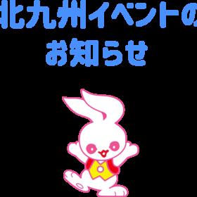 【北九州イベントに関するお知らせ】