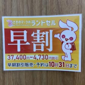 【石橋文化会館】【北九州国際会議場】ランドセル出張展示会のお知らせ
