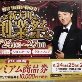 9/24〜9/27(4日間)新天町 創業祭