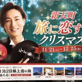 新天町クリスマスキャンペーンのお知らせ